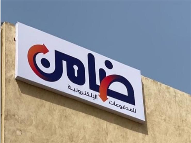 """اتفاق شراكة بين بنك مصر و""""ضامن"""" لتعزيز عملية الدفع الإلكتروني"""