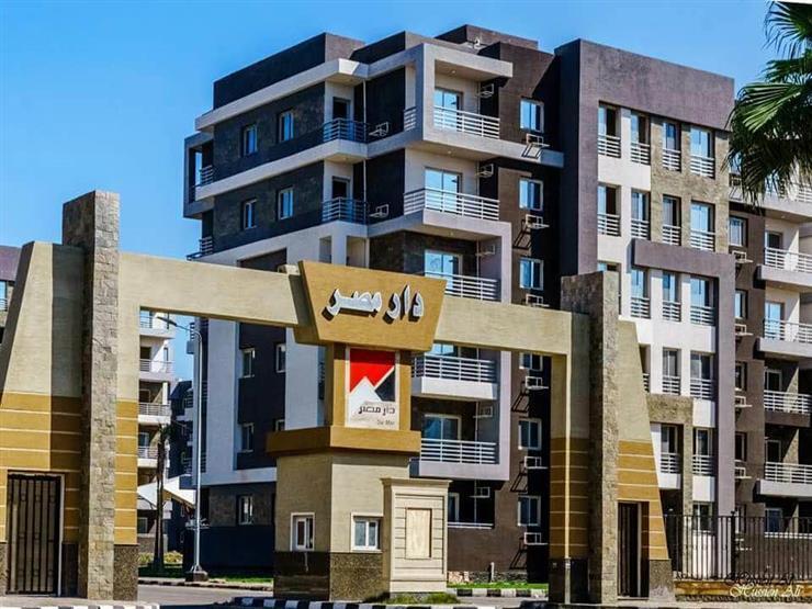 """30 أغسطس.. بدء تسليم 336 شقة بالمرحلة الثانية بـ""""دار مصر"""" في العبور"""