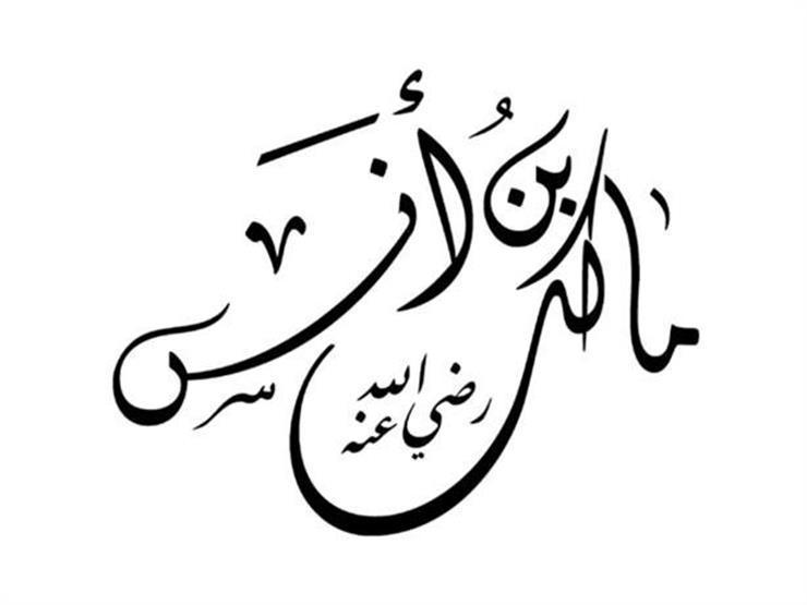 """ما لا تعرفه عن """"مدرسة الحديث"""" في الفقه الإسلامي وأبرز مذاهبها: """"المالكية"""" (2)"""