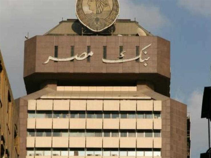 بنك مصر يبيع 9.45% من شركة رواد السياحة بقيمة 22 مليون جنيه