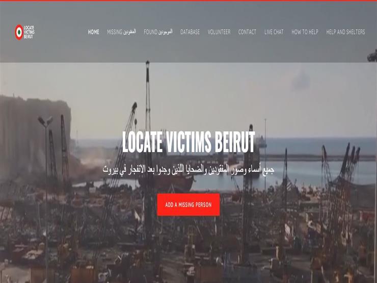 ليجد الأهالي أحبتهم  طالبة تُنشئ قاعدة بيانات للمفقودين بانفجار بيروت