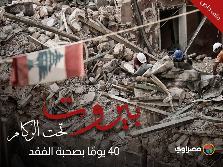 بيروت تحت الركام.. 40 يومًا بصحبة الفقد (ملف خاص)