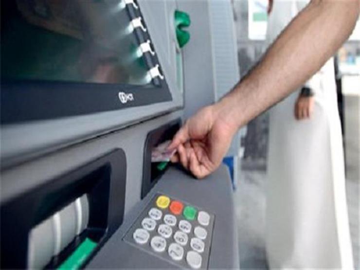 هل تعود البنوك لفرض رسوم على السحب من ماكينات الصراف الآلي نهاية يونيو؟