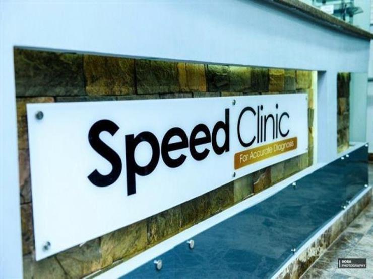 """سبيد ميديكال تكشف تفاصيل الاستحواذ على """"مستشفى الصفوة الجديدة"""""""