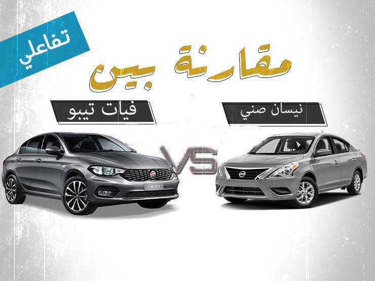 """تفاعلي  مقارنة بين أكثر سيارتين """"سيدان"""" صغيرة مبيعًا بمصر في 2020"""
