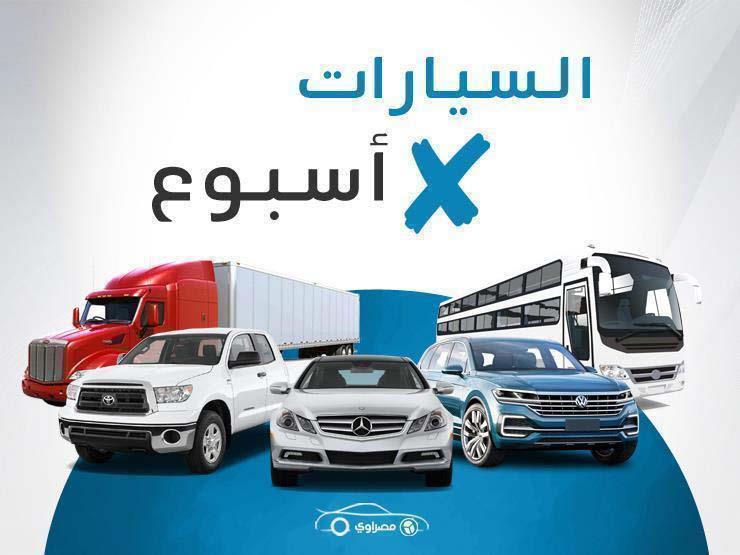 السيارات x أسبوع| مزاد لبيع سيارات تابعة للمخابرات.. ووكالة أمريكية: مصر بين الأفضل عالميًا في 2020