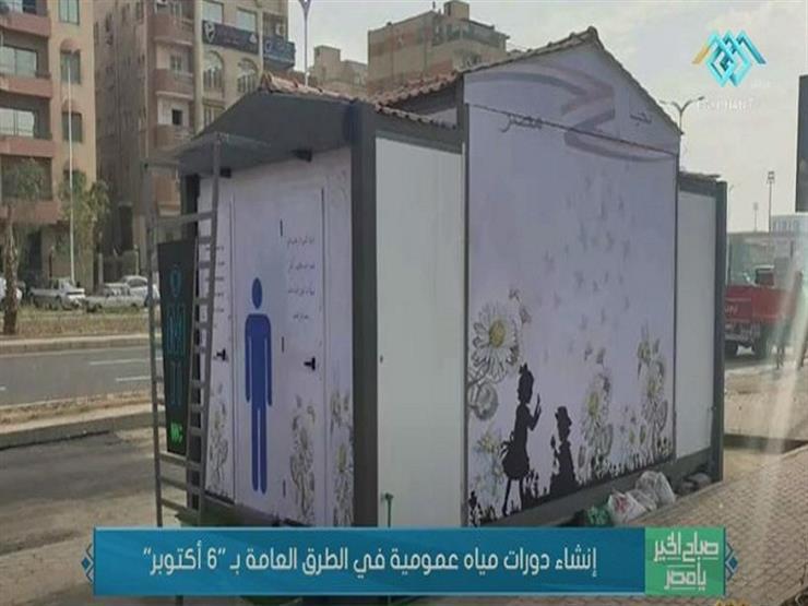 """""""الأولوية لكبار السن"""".. جهاز 6 أكتوبر: إنشاء 3 دورات مياه عمومية بالمدينة"""