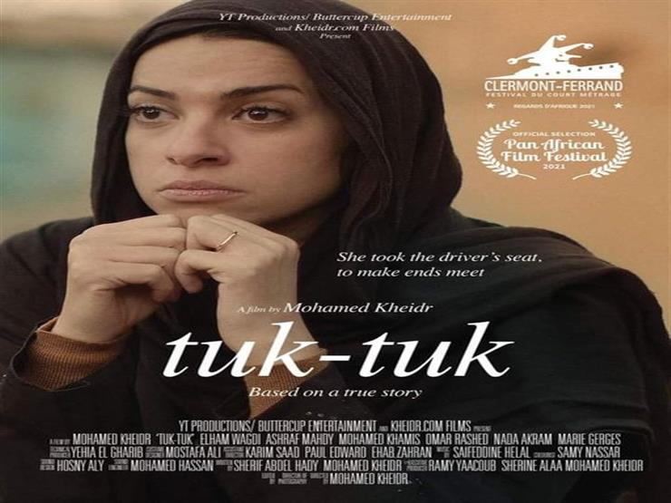 """اختيار الفيلم المصري """"توك توك"""" للمنافسة في مهرجان Pan African Film & Arts Festival بأمريكا"""