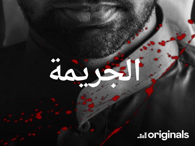 «الجريمة» أول بودكاست عربي عن الجرائم الواقعية من «ديزر»