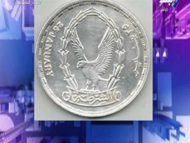 """أحمد موسى: طرح 4 ملايين عملة معدنية فئة """"الجنيه"""" احتفالا بعيد الشرطة"""