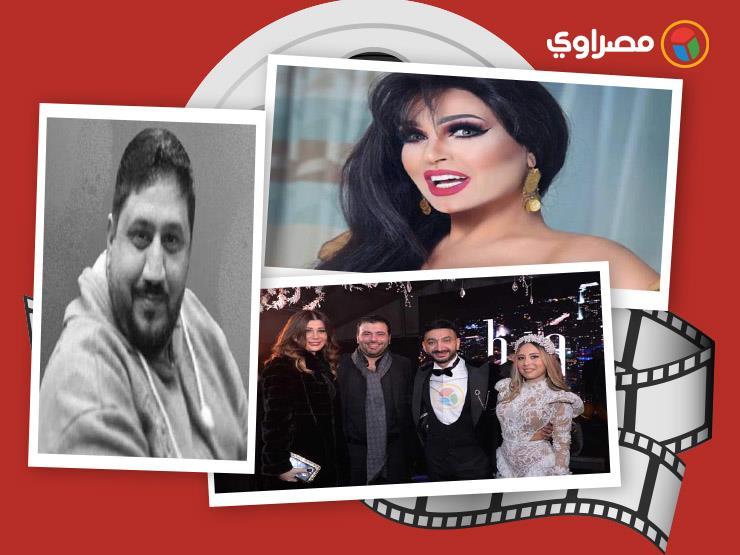 النشرة الفنية| وفاة مخرج وحفل زفاف مطرب وحقيقة اعتزال فيفي عبده وحكايات عمر خورشيد