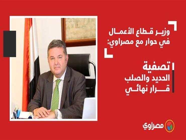 وزير قطاع الأعمال: تصفية الحديد والصلب قرار نهائي وتعويض العمال خلال 3 شهور - حوار