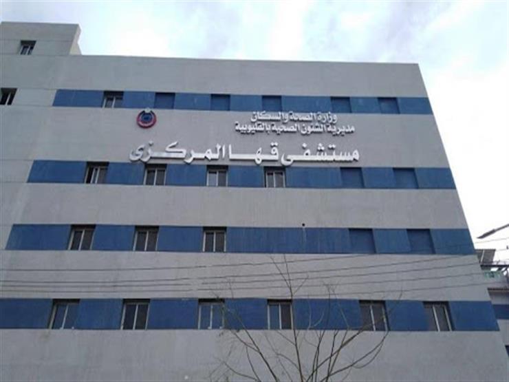 وفاة 4 مصابين بكورونا في مستشفى قها للحجر الصحي