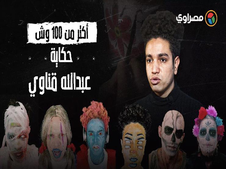 أكتر من ١٠٠ وش.. حكاية عبدالله قناوي