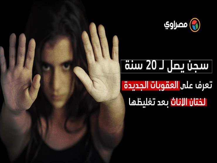 سجن يصل لـ 20 سنة.. تعرف على العقوبات الجديدة لختان الإناث بعد تغليظها