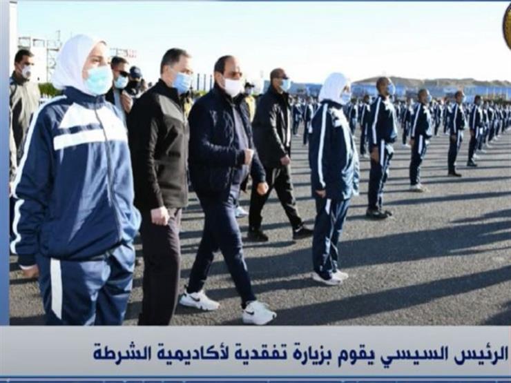 الصور الأولى لتفقد الرئيس السيسي لأكاديمية الشرطة فجرًا- فيديو