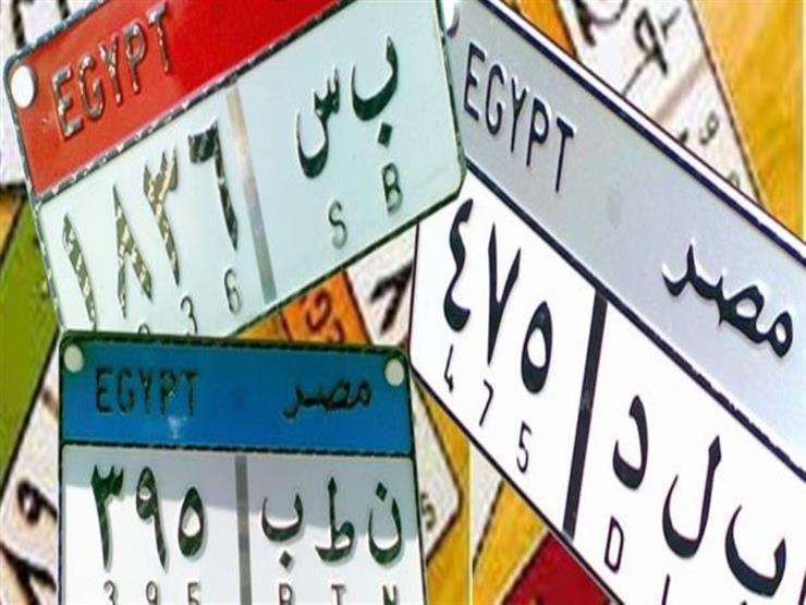 """صورة أبرزها """"نمر"""" و""""عبد"""".. الداخلية تطرح 12 لوحة سيارات جديدة للب"""