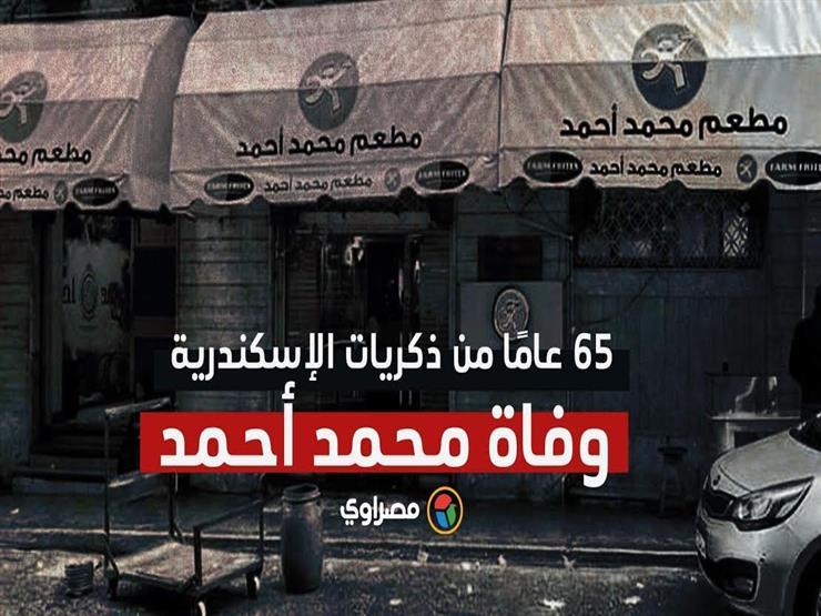 65 عامًا من ذكريات الإسكندرية.. وفاة صاحب مطعم محمد أحمد