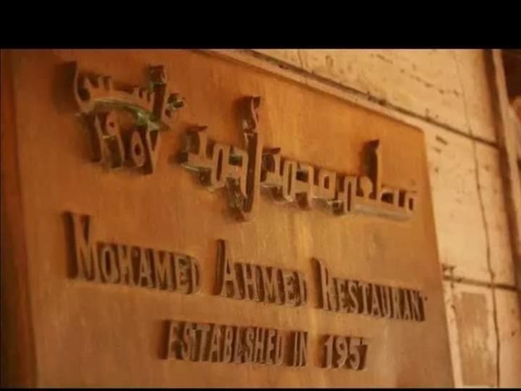 """اشتراه من يهودي وأبرز زبائنه ملكة شهيرة.. قصة صاحب مطعم """"محمد أحمد"""" بالإسكندرية (صور)"""