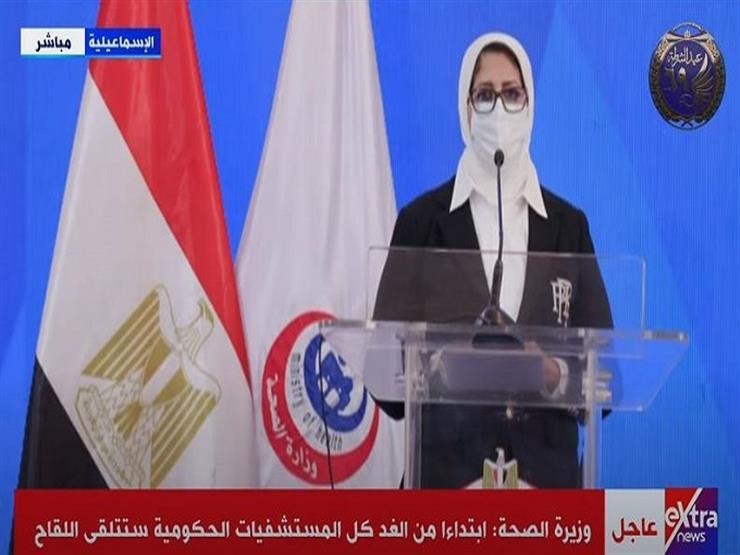 """وزيرة الصحة: """"ابتداءًا من الغد جميع المستشفيات الحكومية ستتلقى لقاح كورونا"""""""