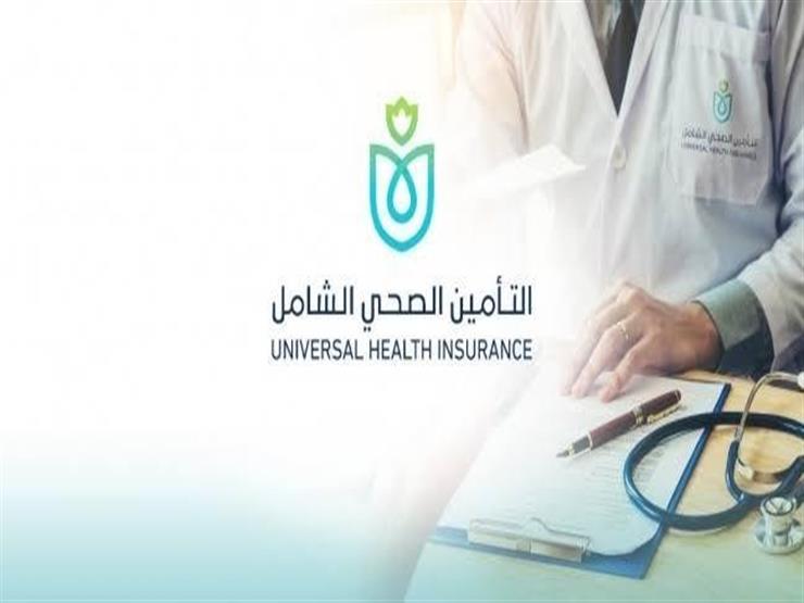 2300 خدمة والعلاج بالخارج.. ما هي الأمراض التي يغطيها التأمين الصحي الشامل؟