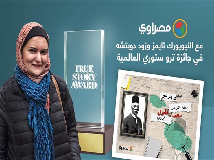 مصراوي في القائمة النهائية لجائزة ترو ستوري العالمية