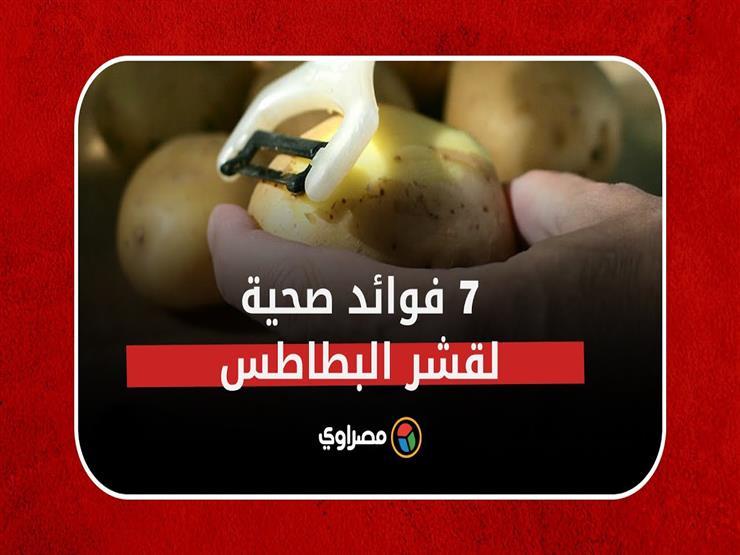 """""""لن ترميه بعد الآن"""" .. ٧ فوائد صحية لقشر البطاطس قد لا تعرفونها"""