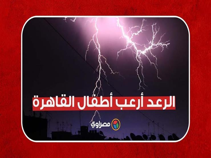 صوت الرعد..كيف أرعب أطفال القاهرة؟