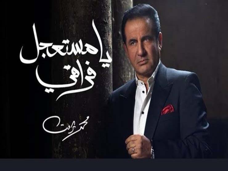 """""""خدت قلبي"""".. محمد ثروت يكشف كواليس أغنية """"يا مستعجل فراقي""""- فيديو"""