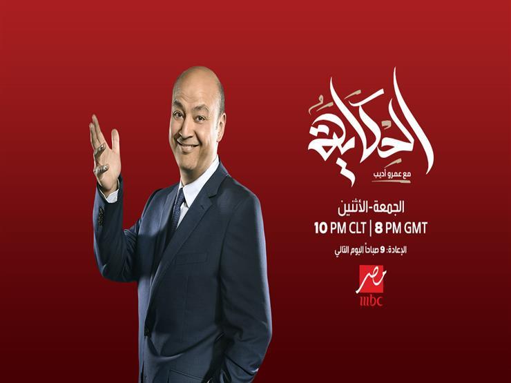 أول تعليق من إم بي سي مصر بعد تعرض عمرو أديب لحادث سير
