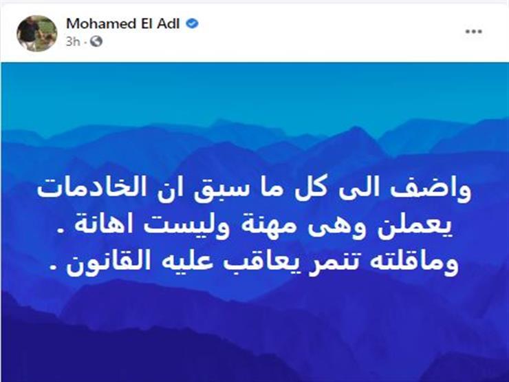 رسالة محمد العدل لـ تامر أمين بعد تصريحاته عن الصعايدة ...