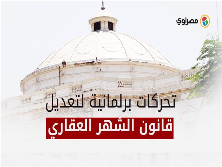 تحركات برلمانية لتعديل قانون الشهر العقاري
