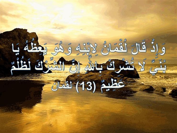 لترسيخ الإيمان في قلوبهم.. الأزهر للفتوى يكشف عن وصية قرآنية في تربية الأبناء