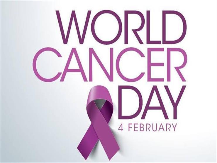 """""""أنا وسأفعل"""" شعار اليوم العالمي للسرطان ٤ فبراير.. ماذا يمكن أن يفعل المريض؟ أطباء يُجيبون"""