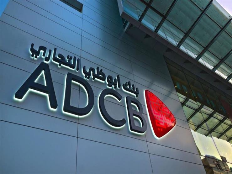 أبوظبي التجاري مصر يستهدف نمو 25% في 2021.. وإطلاق منتجات إلكترونية قريبا