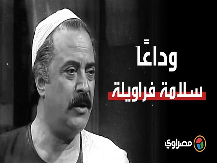 وداعا محسن ممتاز.. شخصيات لا تُنسى لـ يوسف شعبان