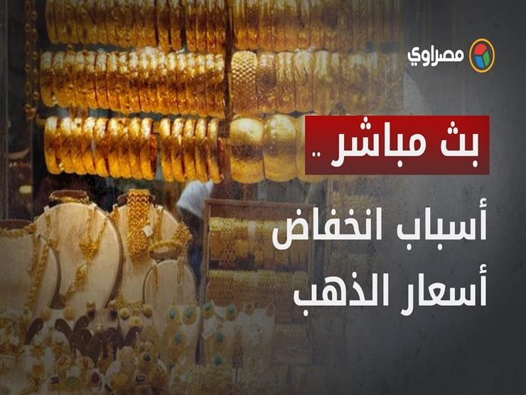 سكرتير عام شعبة الذهب سابقا يكشف أسباب انخفاض أسعار الذهب والوقت الأفضل للشراء