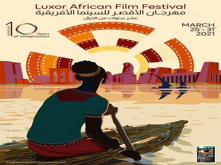 """""""الأقصر للسينما الأفريقية"""" يطلق بوستر دورته العاشرة ويعلن موعد انطلاقها"""