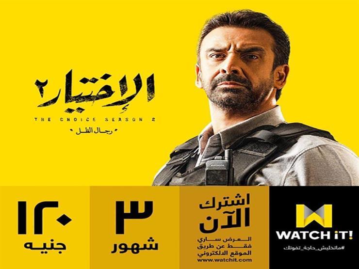 15 عملا لكبار النجوم قائمة مسلسلات رمضان 2021 على Watch It مصراوى