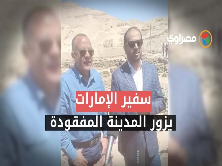 المدينة المفقودة تحت الرمال .. سفير الإمارات ومصطفى وزيري في موقع الكشف