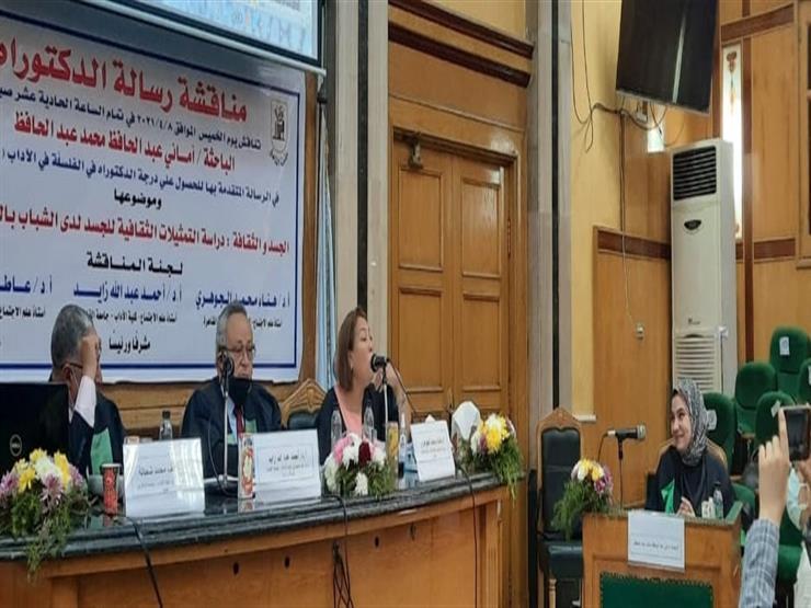 جامعة القاهرة تناقش رسالة دكتوراه بشأن جسد الشباب وتمثيلاته التطبيقية
