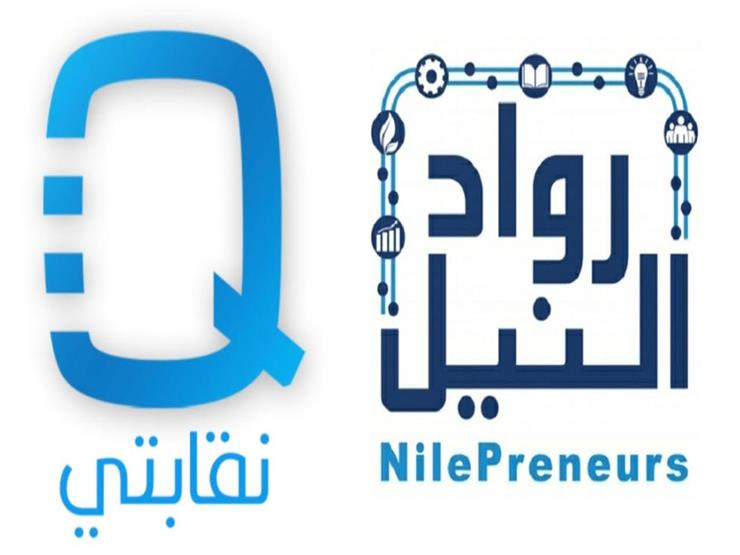 """مبادرة رواد النيل ترعى برنامج """" نقابتي"""" وتستهدف رقمنة 56 نقابة مهنية وعمالية"""