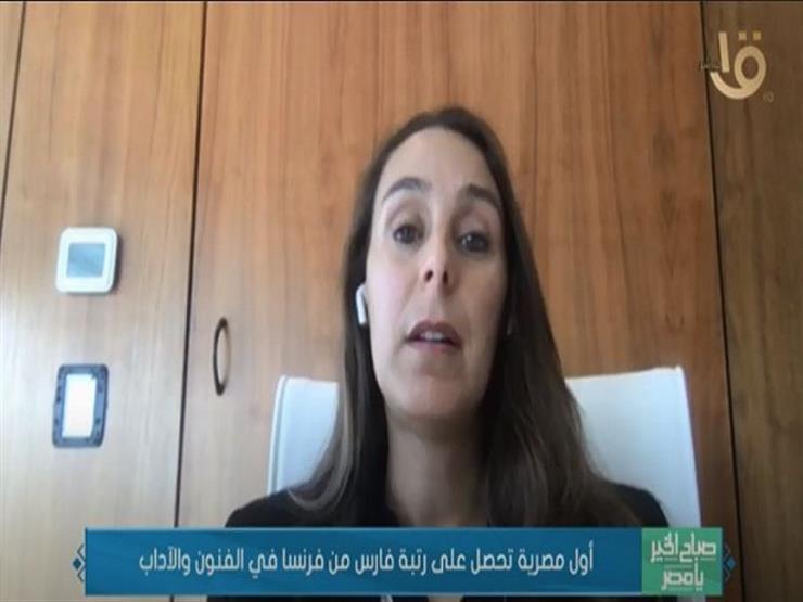 """أول مصرية تحصل على لقب """"فارس"""" من فرنسا تكشف عن حدث عالمي مصري في أكتوبر القادم- فيديو"""
