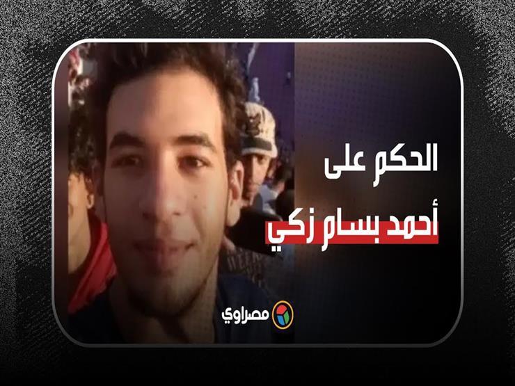 لحظة النطق بالحكم على أحمد بسام زكي المتهم بهتك عرض 3 فتيات قاصرات