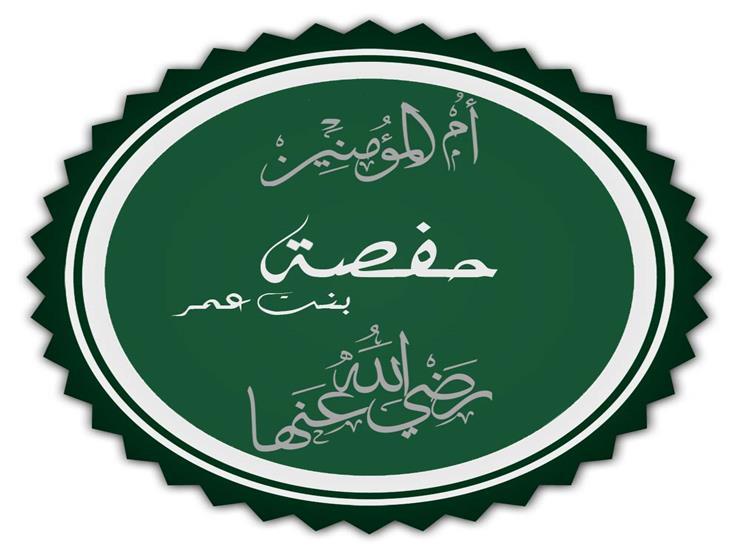 """في مثل هذا اليوم تزوج النبي """"حفصة"""".. وهذا ما قاله عمر بن الخطاب حين طلقها النبي"""