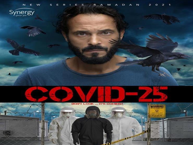 """مواعيد عرض مسلسل يوسف الشريف """"كوفيد 25"""" على قناة on"""