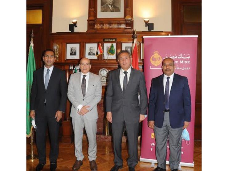 """بنك مصر يتعاون مع بتروتريد لتقديم تحصيل فواتير الغاز عبر تطبيق """"بتروميتر"""""""