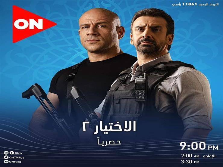 """مواعيد عرض مسلسل """"الاختيار 2"""" على on في رمضان 2021"""