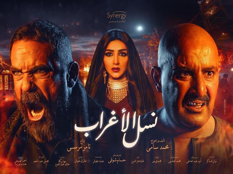 موعد عرض مسلسل نسل الأغراب على قناة Mbc 1 في رمضان 2021 موقع نبأ عاجل