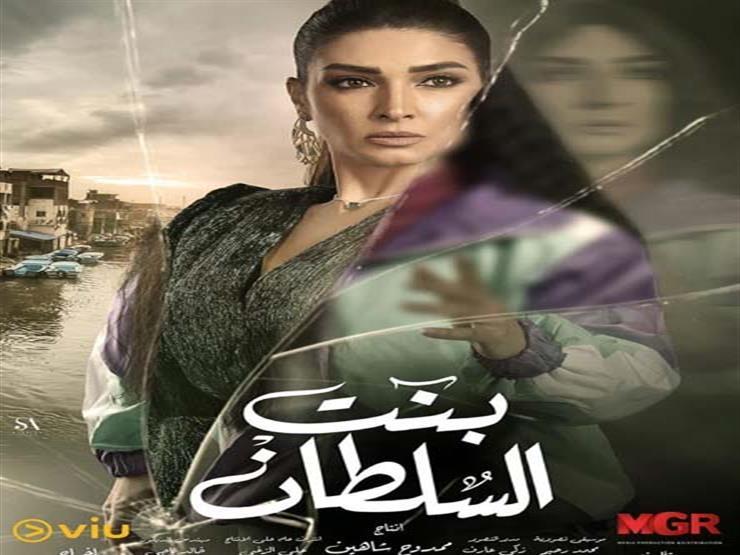 """مواعيد عرض مسلسل """"بنت السلطان"""" على """"النهار"""" في رمضان 2021"""
